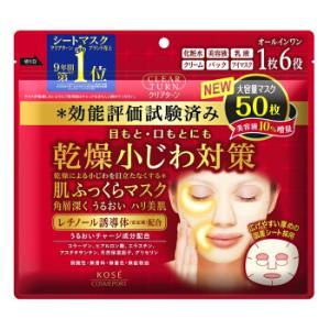 KOSE 高丝 CLEAR TURN 肌肤丰盈面膜 50片 *6件323.6元含税包邮(双重优惠)