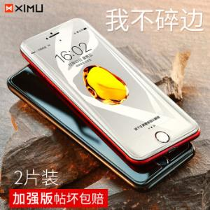 XIMU iPhone7/6s钢化膜苹果8 Plus手机膜抗蓝光非全屏覆盖防爆玻璃贴膜 5.5英寸【6/6s/7/8Plus通用】高清款7.8元包邮