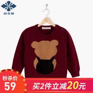 俞兆林(YUZHAOLIN)童装男童毛衣女童针织衫宝宝毛衣儿童打底衫婴儿外套中小童套头毛衫 *2件98元(需用券,合49元/件)