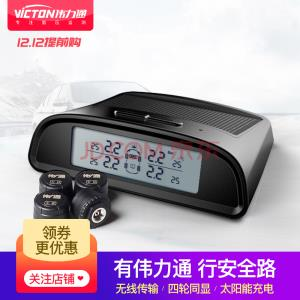 京东PLUS会员: Victon 伟力通 胎压监测 T6L 太阳能无线外置 黑色 168元包邮