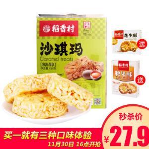 稻香村(DAOXIANGCUN) 稻香村 糕点礼盒 糕点点心 特产零食 礼盒装年货大礼包 沙琪玛 454g27.9元