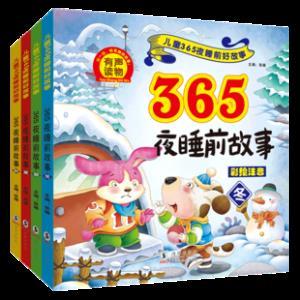 有声读物 365夜睡前早教儿童故事4册 券后¥12.5