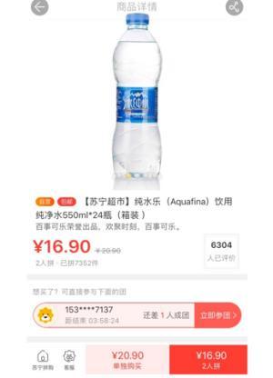纯水乐(Aquafina)饮用纯净水550ml*24瓶(箱装 )16.9元
