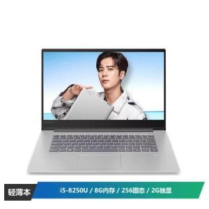 联想(Lenovo)小新Air15 15.6英寸超轻薄窄边框轻薄本笔记本电脑(i5-8250U 8G 256GB PCIE MX150 2G) 银色5299元包邮
