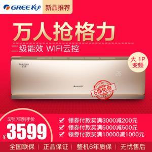 格力大1匹 变频 KFR-26GW/FNCcD-A2 宁享 2级能效 WIFI云控 挂机空调3499元