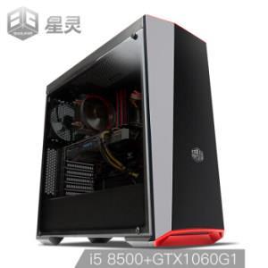 星灵鸣鸿C162/八代六核I5 8500/技嘉1060G1/技嘉B360M /8G内存/250G SSD/吃鸡游戏台式组装电脑/京东自营UPC5899元