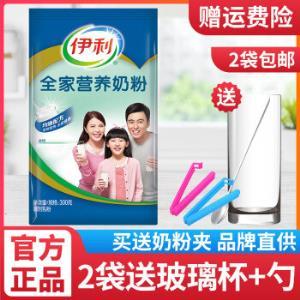 伊利 全家营养奶粉 300g *2件32.8元(合16.4元/件)