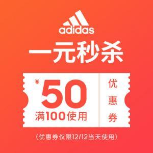 天猫 adidas官方旗舰店 100元-50元店铺优惠券    1元