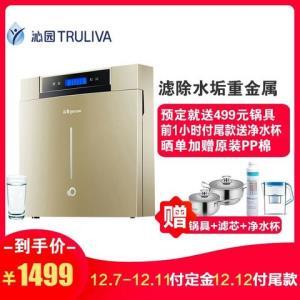 沁园(QINYUAN)厨下式净水器家用直饮厨房净水机RO纯水机过滤器RO-05A净水机1499元