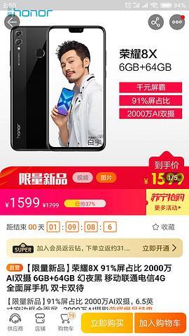 荣耀8X 6GB+64GB1579元