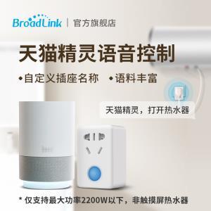 BroadLink 博联 智能插座 手机远程控制  包邮券后39元