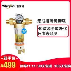 Whirlpool/惠而浦主水管前置过滤器Q3000C22净水器 净水机 全屋过滤599元