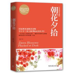 朝花夕拾(权威插图典藏版) 6.9元