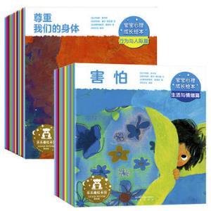 《宝宝心理成长绘本系列》(全24册) 88元包邮,可300-100