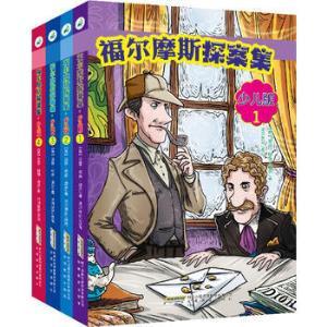 《福尔摩斯探案集・少儿版》(全4册)42.9元