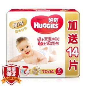 HUGGIES 好奇 金装 婴儿纸尿裤 S号 84片 *6件 334元(合55.67元/件)