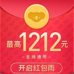 考拉双十二红包雨 最高1212元 全场通用现金红包100%中奖,每人可领2次0