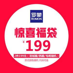 福袋 罗蒙 2件199元(羽绒服/西服/毛呢大衣随机)    199元双12价