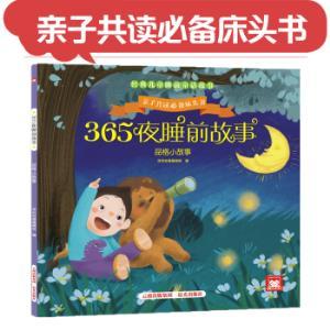 《365夜睡前故事》童话故事书宝宝睡前小故事书5.8元包邮(需用券)