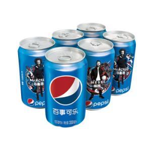 百事可乐 Pepsi 碳酸饮料 330ml*6听  (新老包装随机发货)9.9元