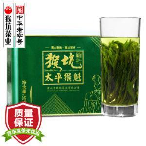 猴坑太平猴魁特级猴魁茶叶绿茶2018新茶50g/罐装 中华老字号 纯手工捏尖 *2件130元(合65元/件)