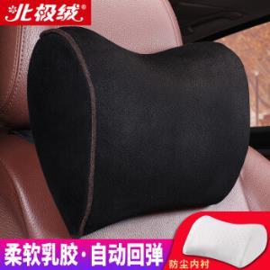 北极绒(Bejirong)汽车头枕护颈枕 乳胶枕头靠枕 腰靠 黑色 *2件 108元(合54元/件)