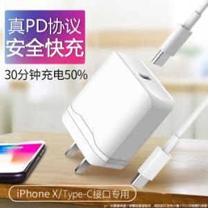雷瑞科 PD闪充快充器套装18W单口苹果充电头适用于iPhoneX/8 plus电源适配器单口18W X/8Plus必备28元包邮(需用券)