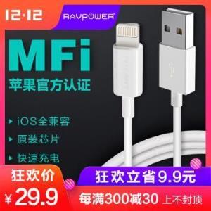 RAVPower 苹果数据线MFI认证 适用iPhoneXs MAX/XR/X/8/7/6苹果充电线 白色 *2件47.84元(合23.92元/件)