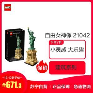 LEGO 乐高 建筑系列 21042 自由女神像671.3元包邮
