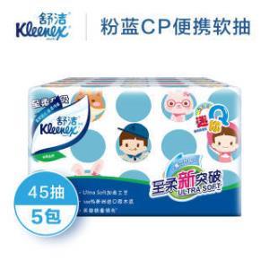 舒洁(Kleenex)抽纸纸巾 Q迷你软抽纸抽 45抽*5包装(便携装) *27件 155元(合5.74元/件)
