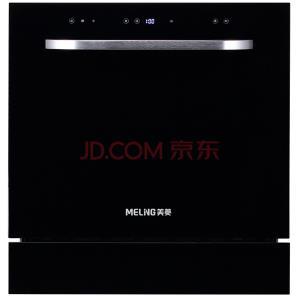 美菱(MeiLing)8套家用洗碗机 上下喷淋360°高压冲洗 高温除菌 大容量多模式洗涤 嵌入式 MW-QH580012899元