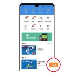 Huawei Pay X 银联  交通卡充值5折,最高20元