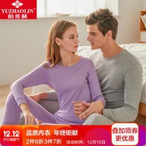 YUZHAOLIN 俞兆林 YZL710035 男女士秋衣秋裤套装59.9元包邮(需用券)