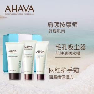 AHAVA 海盐小方盒(死海泥清洁面膜20ml+矿物护手霜25ml+盐水液40ml) ¥49