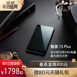 魅族(MEIZU) 15 Plus 智能手机 玄武灰 6GB 64GB 1798元