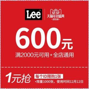 lee官方旗舰店满2000元-600元店铺优惠券    600元优惠券