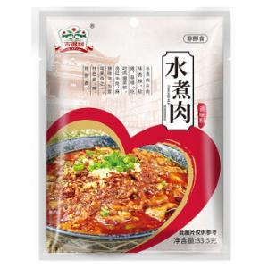 吉得利 水煮肉调料 调味料包炒菜料33.5g *5件 7元(合1.4元/件)