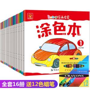 《baby绘画启蒙涂色本》送12色蜡笔 16册16.5元