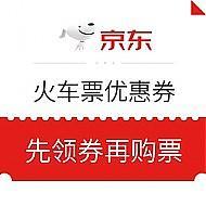 京东商城PLUS会员、移动专享:京东生活旅行 火车票优惠券    满50减2/满300减10/满500减15,整点秒杀!