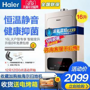 ¥ 海尔(Haier) JSQ31-16WD5(12T) 燃气热水器 16升    2099包邮