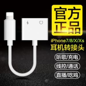 苹果7耳机转接头iphone/7/8/Xs Max/x/xr转接线二合一充电听歌xs转换器线i7七八7p/8p原装正品iPhonex分线器 券后15元