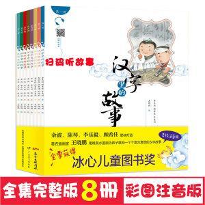 汉字里的故事 绘图注音版 全8册 适合12岁以下儿童 扫码可听故事  小降5元 38元包邮