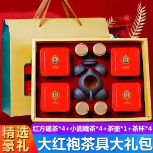 天地观音 大红袍茶叶茶具组合 260g 礼盒装  49.8元包邮