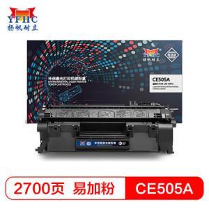 扬帆耐立 CE505A/319易加粉硒鼓 适用惠普HP P2035D 2035N P2055D 505A CRG-319 佳能LBP6300dn 85元