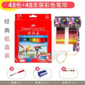 FABER-CASTELL 辉柏嘉 鹦鹉红盒水溶性彩色铅笔  48色纸盒+48支装彩色笔帘 75元