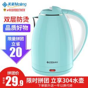 拼购:Meiling 美菱 电水壶 304不锈钢双层防电水壶 1.8L 28.9元
