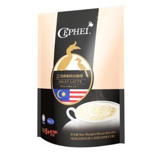 马来西亚进口 奢斐(CEPHEI)奶香拿铁三合一速溶白咖啡6支装120g/袋 *10件 99元(合9.9元/件)