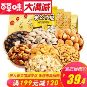 百草味 炒货套餐1188g 休闲零食小吃 花生西瓜子蚕豆爆米花等共7袋 *2件 79.4元(合39.7元/件)
