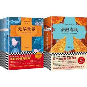 中亚Prime会员:肯・福莱特:无尽世界+圣殿春秋(套装共6册)152.51元