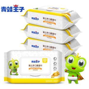 青蛙王子 婴儿湿巾带盖80抽*5包 券后¥19.9